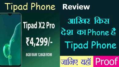 Tipad Phone developer