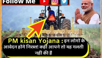 PM Kisan Yojana: Applications of these people will be canceled