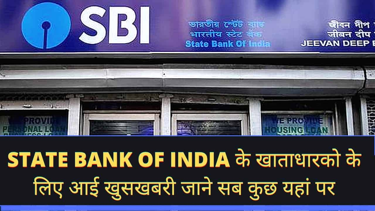 SBI NEW UPDATE