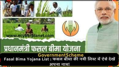 See your name in the list of PM Fasal Bima Yojana