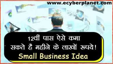 Business Ideas for 12th Pass