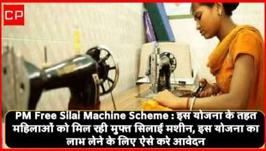 PM Free Silai Machine Yojana