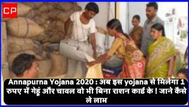 Opportunity to get wheat and rice for 1 rupee in this state under Annapurna Yojana