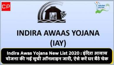 New list of Indira Awas Yojana released online check this way