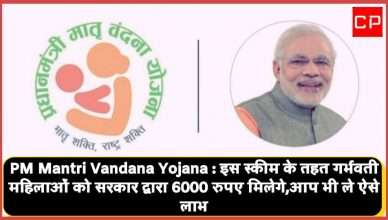 Government will give 6000 rupees to pregnant women under PM Vandana Yojana