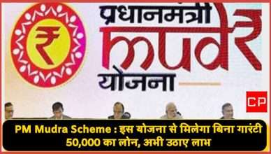 The government is giving a loan of 50,000 under PM Mudra Yojana without any guarantee